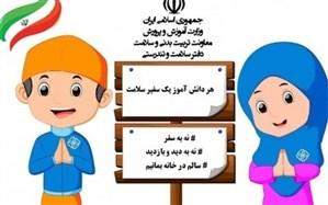راه اندازی پویش هر دانشآموز یک سفیر سلامت  در شهرستانهای استان تهران