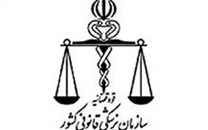 واکنش پزشکی قانونی به نامه جعلی دیگر منتسب به این سازمان