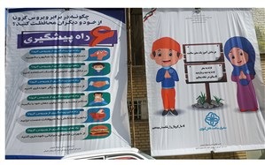 برگزاری مسابقه دانش آموزی از طریق اپلیکیشن اپ سفیران سلامتی