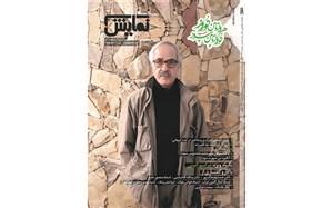 آخرین شماره مجله نمایش در سال 98 بر روی پیشخوان