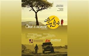 نمایش فیلم سینمایی «زمانی یک زن» در جشنواره «امان» اردن