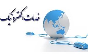 امکان ثبت الکترونیکی درخواست خدمات و مکاتبات شهروندان از طریق فرمهای الکترونیکی ابلاغ شد