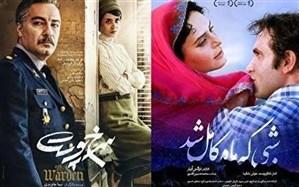 140 فیلم جدید سینمایی  نوروز 99 در تلویزیون  به نمایش در می آید