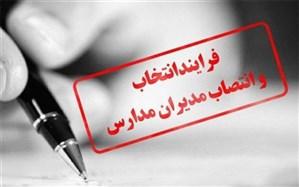 روند انتخاب و انتصاب مدیران مدارس شهرستانهای استان تهران آغاز شد