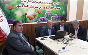 برگزاری جلسه ویدئو کنفرانس مدیران  واحدهای آموزشی آموزش و پرورش اسلامشهر