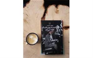 با کتاب «بالاخره یه روزی قشنگ حرف میزنم» آشنا شوید