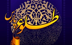 فراخوان سومین جشنواره ملی فیلم کوتاه داستانی و مستند «طلوع پارس» منتشر شد