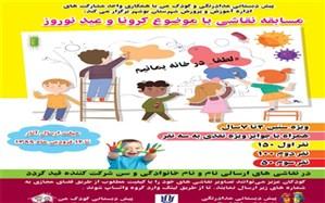 مسابقه نقاشی کرونا و عید نوروز  در پیش دبستانی های مدادرنگی و کودک من بوشهربرگزار می شود