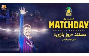 نوروز ۹۹ با مستند فوتبالی فردوسیپور در شبکه نمایش خانگی