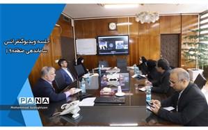 جلسه ویدیوکنفرانس ساماندهی نیروی انسانی منطقه19