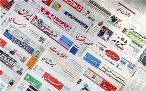 صفحه اصلی روزنامههای صبح شنبه 17 خرداد 99