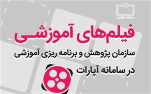 ابتکاری نو از سازمان پژوهش؛ 1500 فیلم آموزشی در آپارات بارگذاری شد