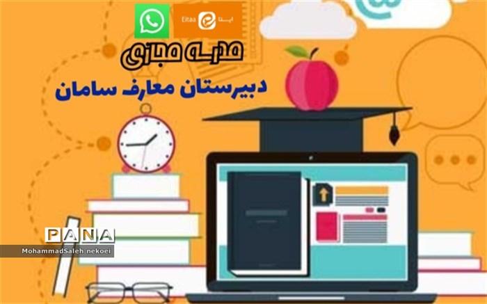 مدرسه مجازی دبیرستان معارف سامان