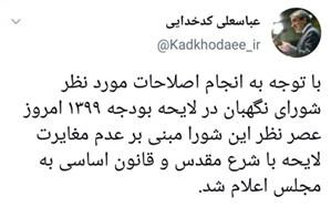 کدخدایی: شورای نگهبان بودجه سال ۹۹ را تایید کرد