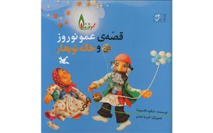 کتاب «قصه عمو نوروز و خاله نوبهار» بازنشر شد