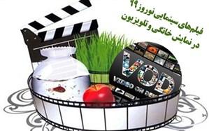 پخش ۳۹ فیلم متعلق به بنیاد سینمایی فارابی از تلویزیون و VODها در نوروز ۹۹