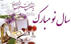 پیام تبریک رییس دانشگاه علوم پزشکی بوشهر به مناسبت آغاز سال جدید