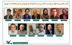 کتابهای پیشنهادی نویسندگان و شاعران برای نوروز کودکان و نوجوانان ایران