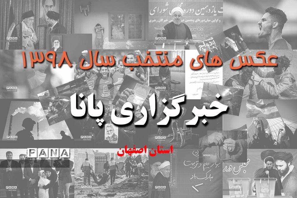 عکسهای منتخب سال 1398 استان اصفهان