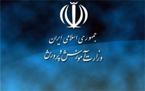 اطلاعیه وزارت آموزش و پرورش درباره شایعه تمدید تعطیلی مدارس