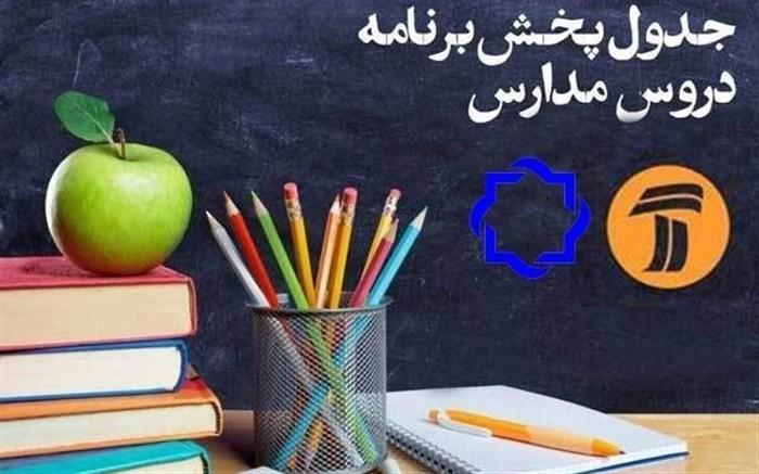 جدول زمانی پخش برنامههای درسی دانش آموزان
