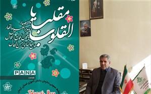 پیام نوروزی رئیس سازمان دانش آموزی استان کرمان
