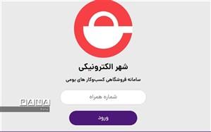 «بازارچه» در سبد مصرف روزانه خانوارهای مازندران