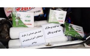 اهدای تجهیزات بهداشتی و پزشکی به کادر درمانی بیمارستان شهید انصاری و اورژانس