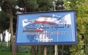 اسامی اولیه پذیرفته شدگان ارشد بدون آزمون دانشگاه بهشتی اعلام شد