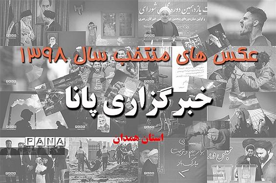 عکسهای منتخب سال 1398 استان همدان