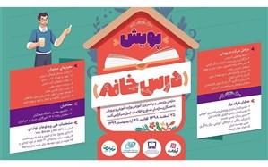 """راه اندازی پویش """"درس خانه""""در سایت رشد جهت بارگذاری محتوای آموزشی معلمان"""