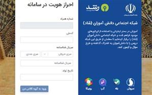"""پاشایی: آموزش و پرورش آذربایجان شرقی بستر های لازم برای ایجاد شبکه مجازی """"شاد"""" را دارد"""