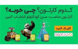 «چی خوبه» مجوز ورود کودکان به دنیای انیمیشن