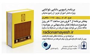 سوال روز ششم مسابقه رادیویی «دانایی توانایی»