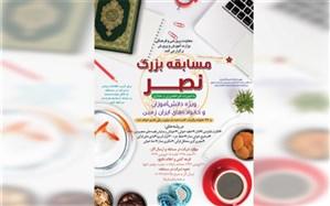 تمدید مهلت ارسال آثار به مسابقه بزرگ مجازی قرآنی «نصر»