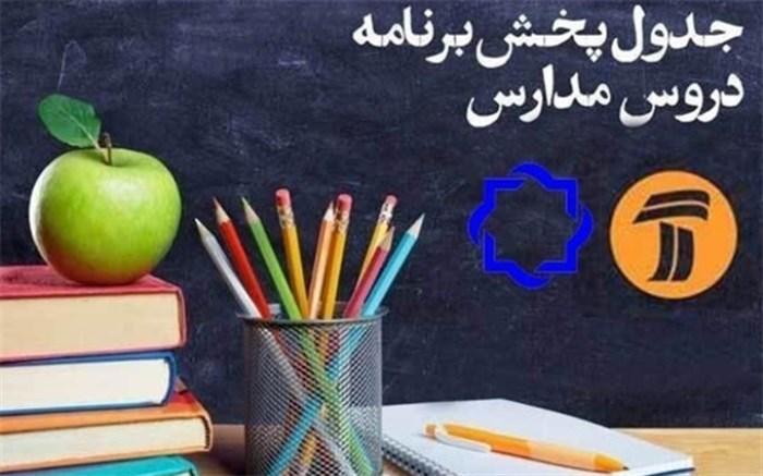 جدول پخش برنامههای آموزشی