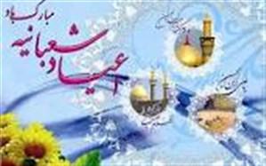 حلول ماه شعبان و فرخنده ایام شعبانیه مبارک باد