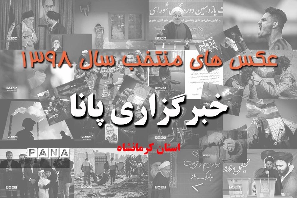 عکسهای منتخب سال 1398 استان کرمانشاه