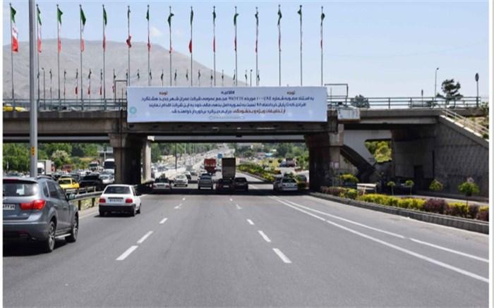 تردد از البرز به تهران