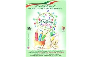 کرونا؛ برگزاری جشنواره نقاشی روزجمهوری اسلامی ایران به فضای مجازی برد
