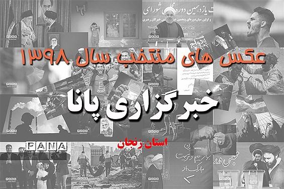عکسهای منتخب سال 1398 استان زنجان
