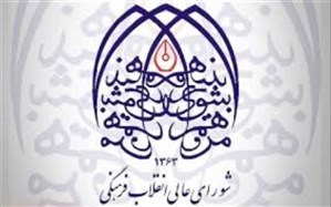 تسلیت دبیر شورای عالی انقلاب فرهنگی در پی درگذشت آیتالله کریمی
