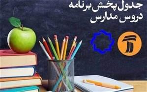 جدول پخش برنامههای آموزشی دانشآموزان در روز ۱۴ فروردین
