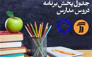 جدول پخش برنامه مدرسه تلویزیونی ایران در روز ۱۱ فروردین اعلام شد