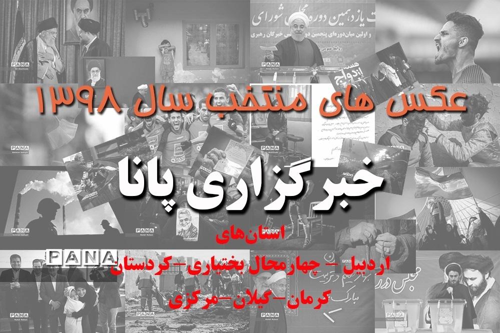 عکسهای منتخب سال 1398 استانهای اردبیل، چهارمحال بختیاری، گیلان، کرمان، کردستان و مرکزی