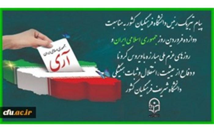 پیام تبریک رئیس دانشگاه فرهنگیان به مناسبت 12 فروردین، روز جمهوری اسلامی ایران