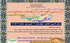 مسابقه مجازی مقاله خوانی فرهنگیان استان بوشهر برگزار می شود