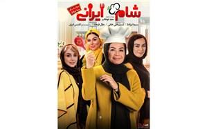 آغاز پخش فصل دوم از سری جدید «شام ایرانی» از امروز