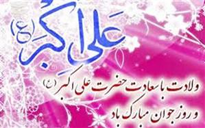 پیام تبریک مشاور امور جوانان مدیریت آموزش و پرورش دشتستان
