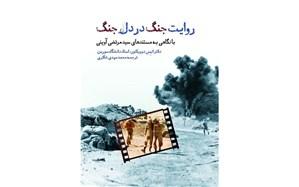 کتاب «روایت جنگ در دل جنگ» از دید یک نویسنده فرانسوی منتشر شد